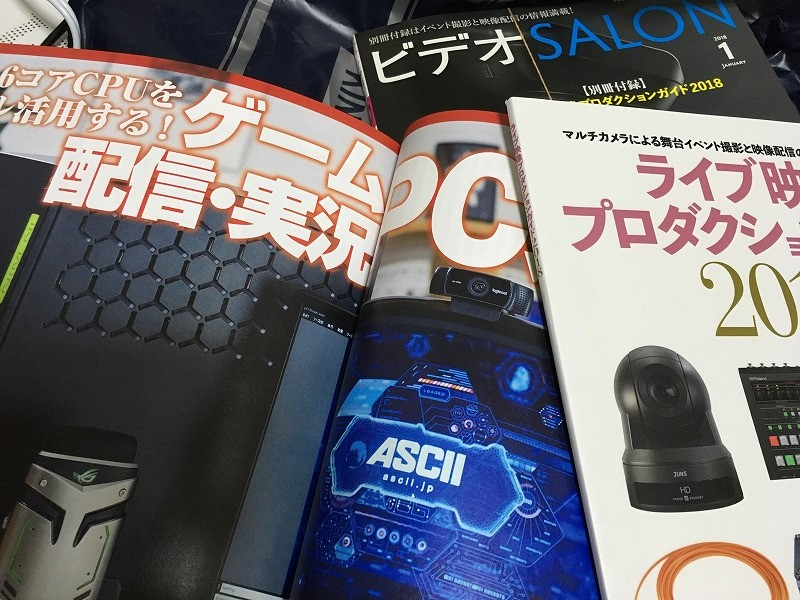 久々に買ったビデオサロンと週刊アスキーは中継が一部テーマ