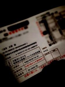 大阪都構想に関しての住民投票