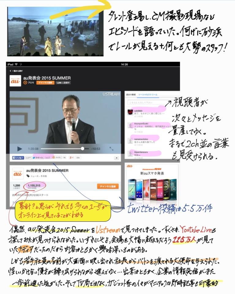 au新商品発表会プチレポート2