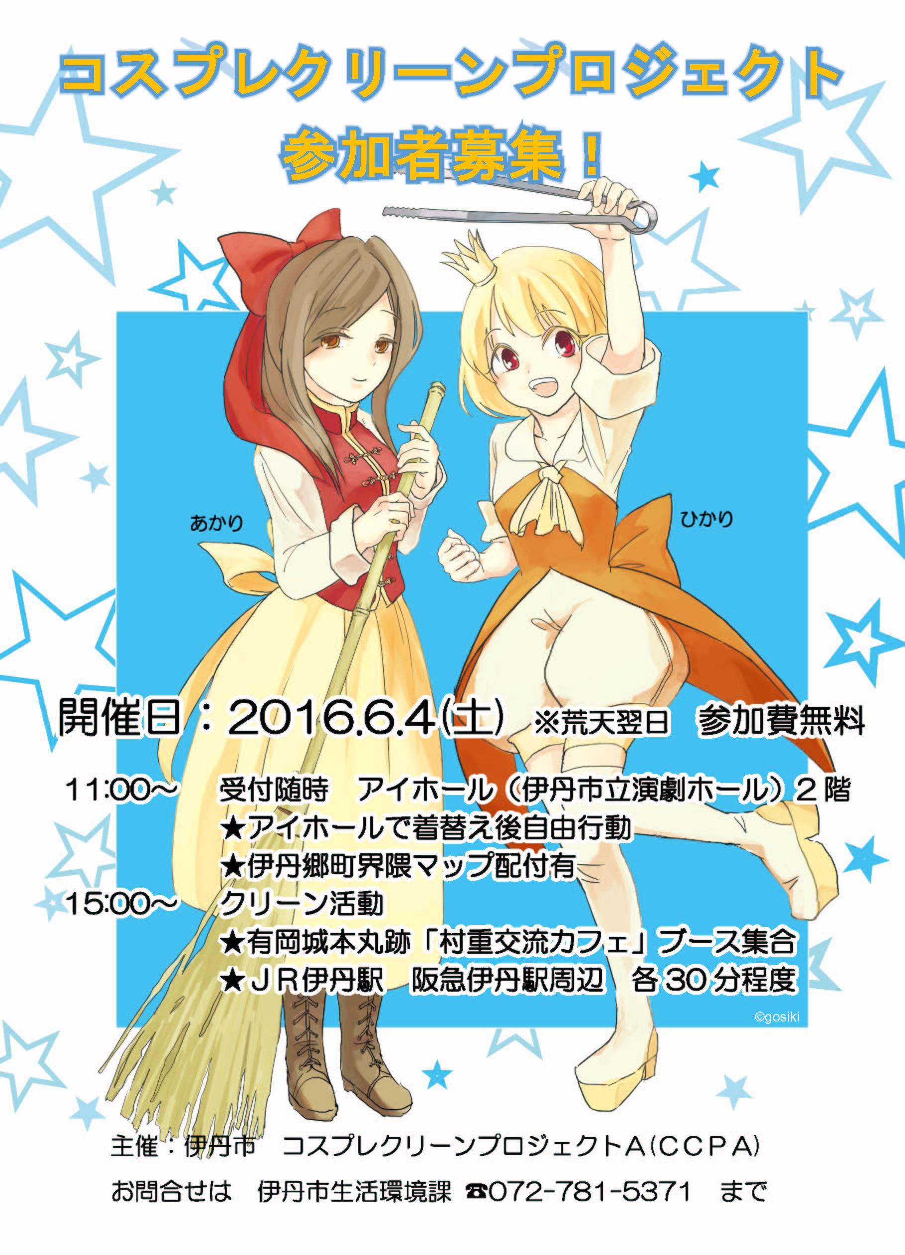 28CCPポスター6.4手修正_0001