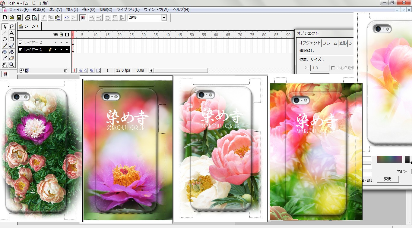 iphoneケースの編集