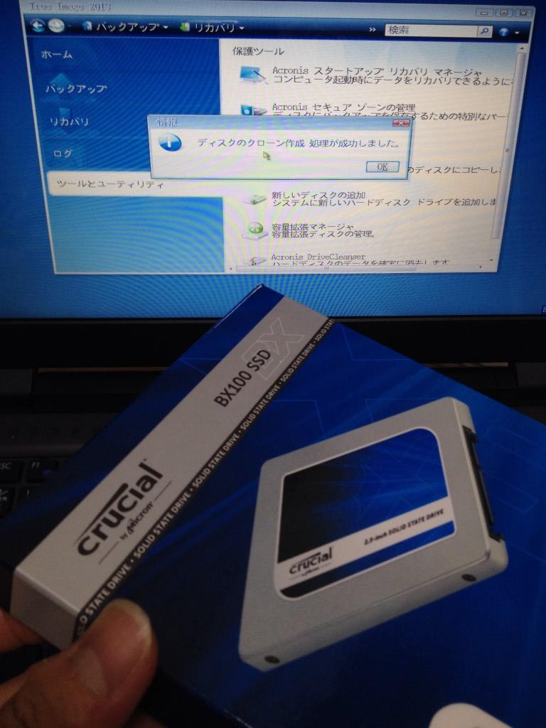 HDDからSSDへの換装256GB