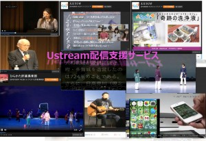 ustream配信支援サービス
