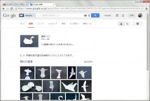 Googleイメージ検索というカタチ