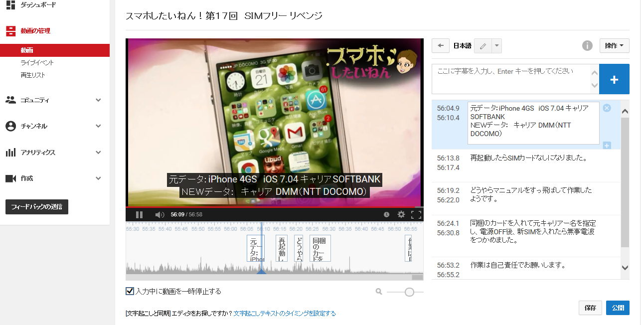 iPhone4sをsimfree化?