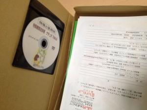 通販の発送商品にPR用DVD