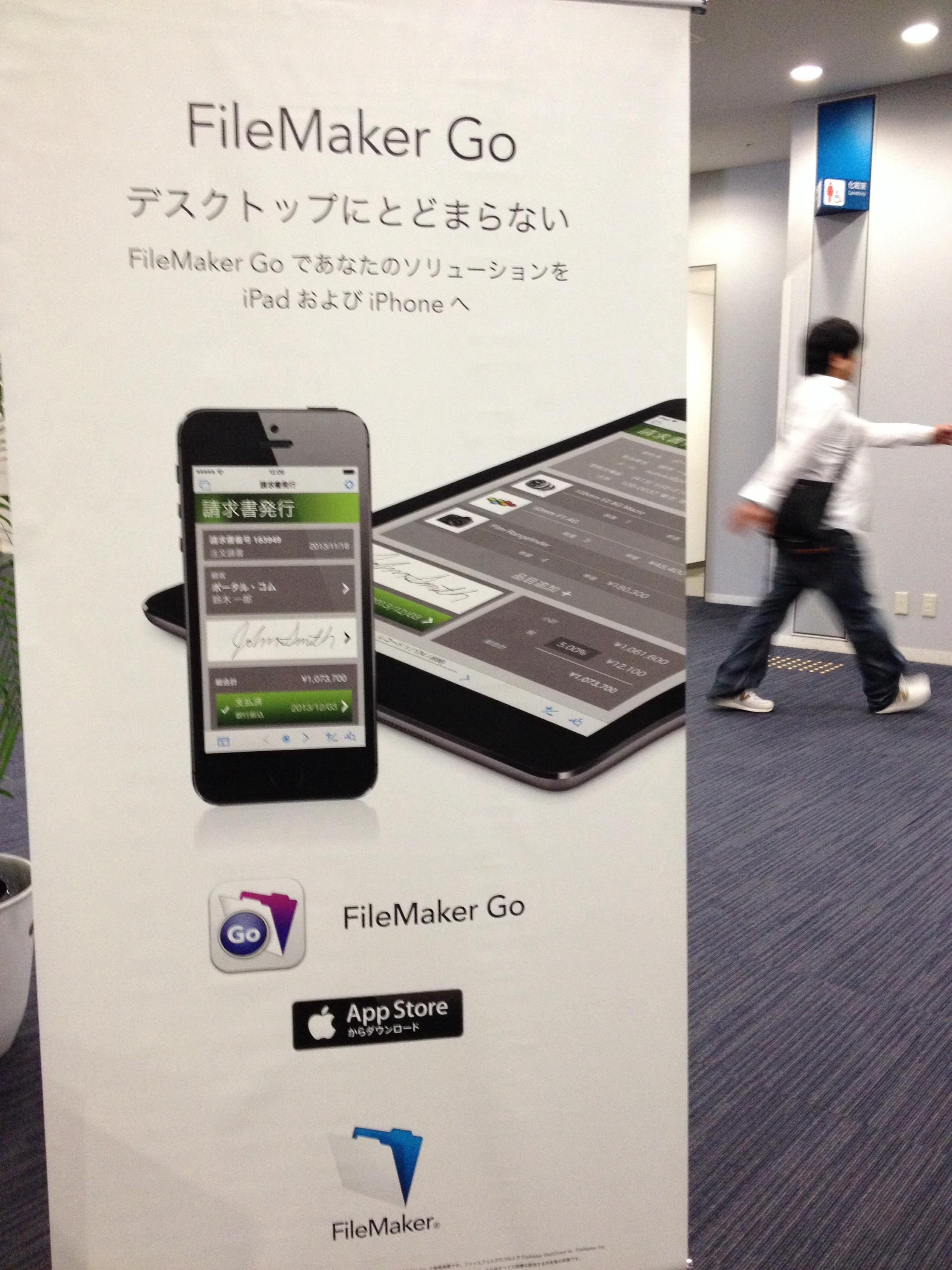 ファイルメーカーのカンファレンス大阪