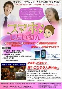 スマートフォン、タブレット教室 大阪 スマホしたいねん