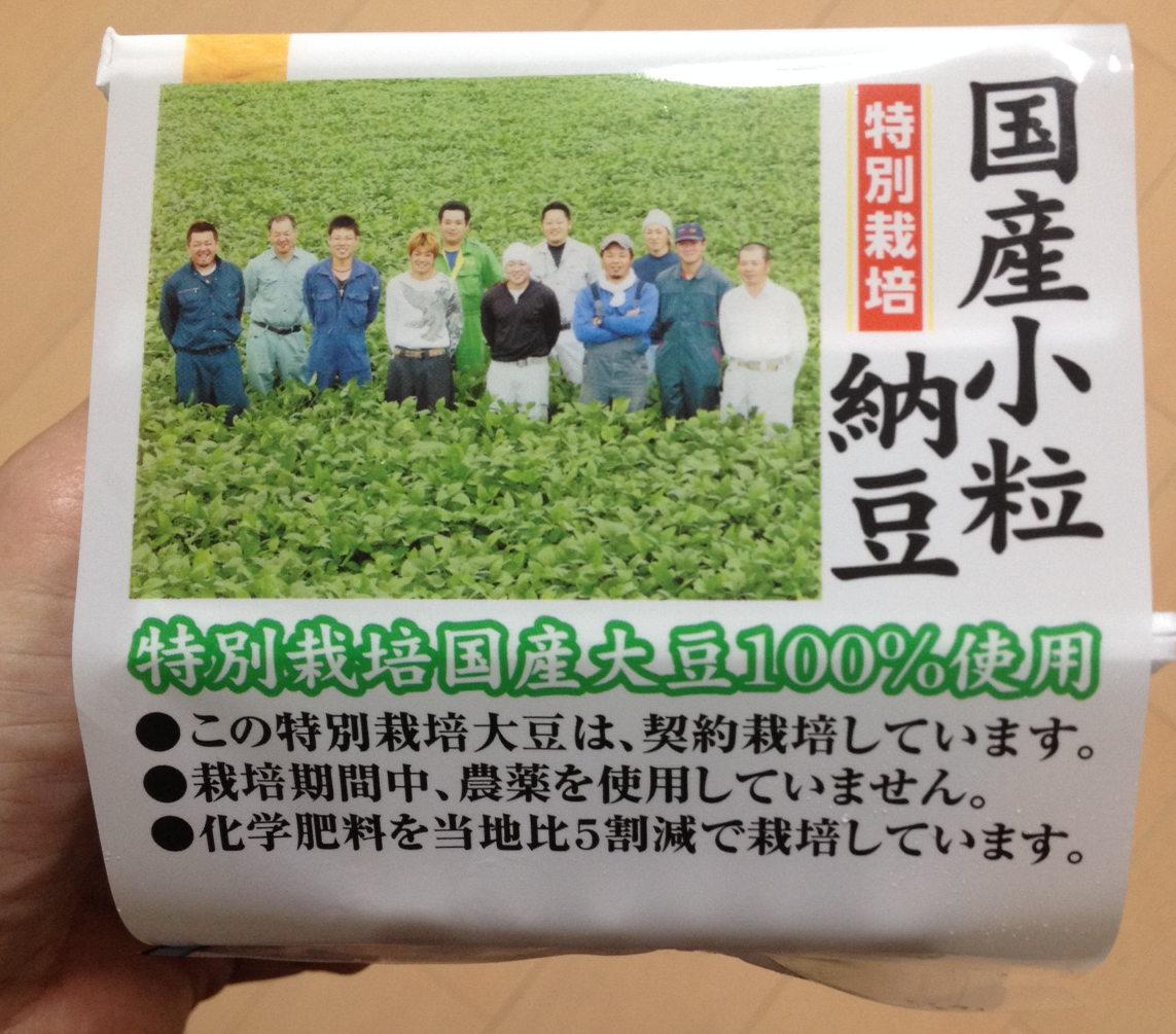 国産納豆 遺伝子組み換えでない2