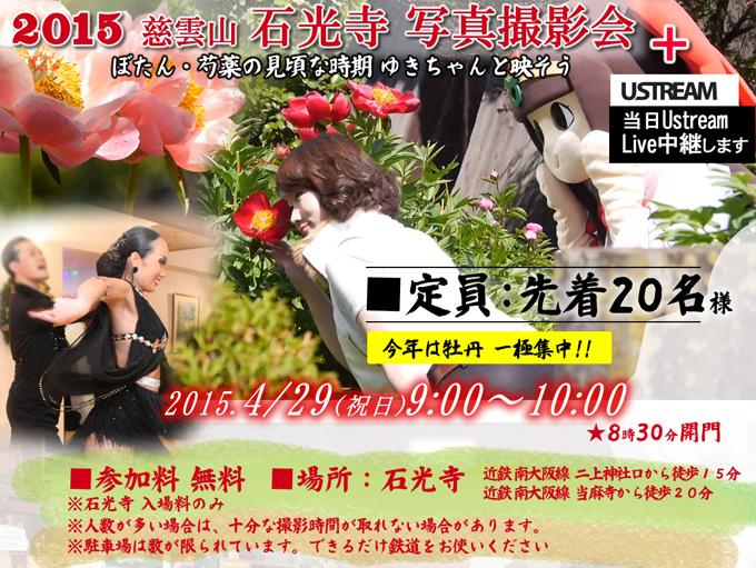 2015年 石光寺 牡丹・芍薬とモデルの写真撮影会