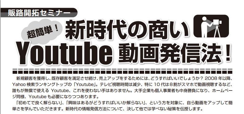 youtube_seminer
