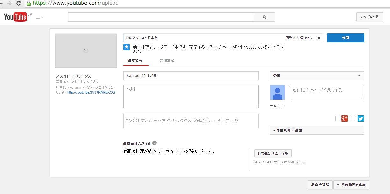 Youtubeへのアップロードを一時...