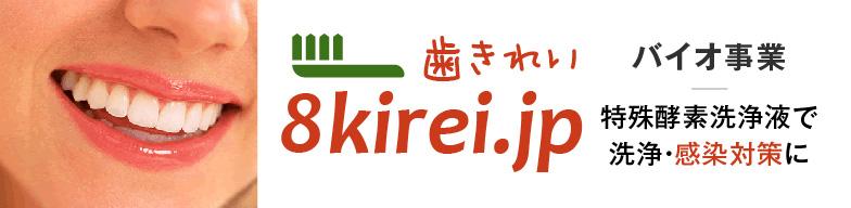 バナー:歯キレイ 8.kirei.jp バイオ事業 特殊酵素洗浄液で洗浄・感染対策