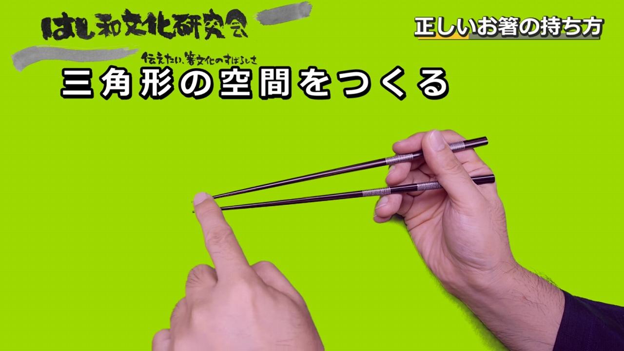 画像:お箸の使い方ビデオ
