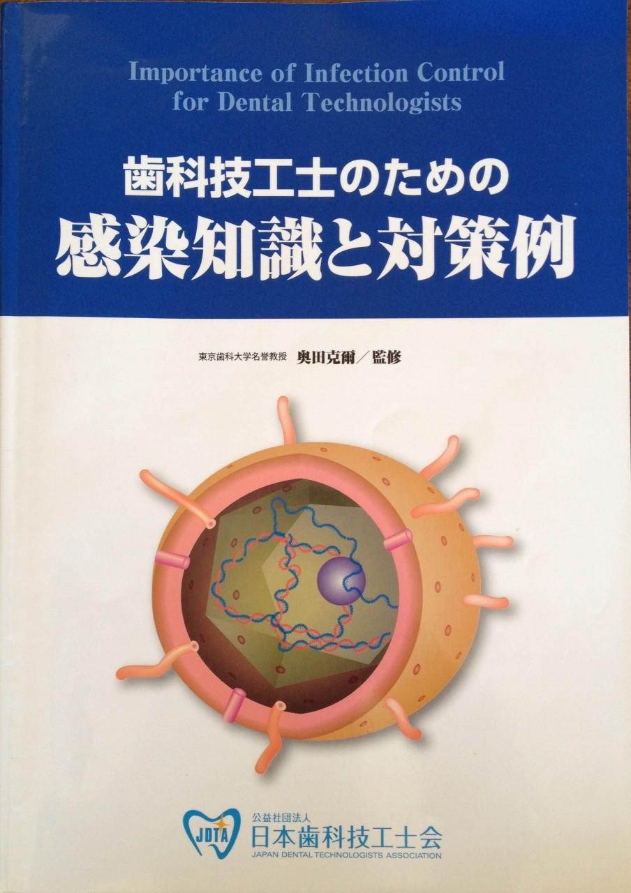 歯科技工士のための感染知識と対策例(表紙)